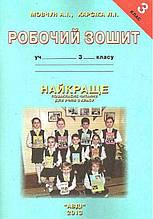Найкраще позакласне читання Робочий зошит 3 клас Мовчун А. Харсіка Л. АВДІ