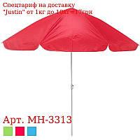 """Зонт пляжный d2, 5м система """"Ромашка"""" MH-3313"""