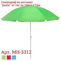 """Зонт пляжный d2м система """"Ромашка"""" MH-3312"""
