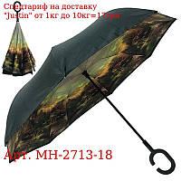 Зонтик обратной сборки 110см 8сп MH-2713-18
