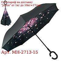 Зонтик обратной сборки 110см 8сп MH-2713-15