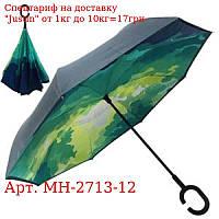 Зонтик обратной сборки 110см 8сп MH-2713-12