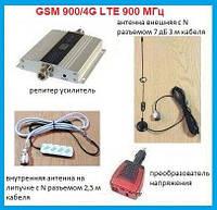 Комплект MS-9011 D Mini 55 dbi GSM 900 MHz, фото 1