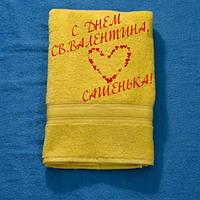 Полотенце с сердцем и Вашей надписью