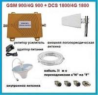 Двухдиапазонный комплект усилитель связи SKW-1765-GD 1800/900 MГц с внешней логопериодической антенной, 400, фото 1