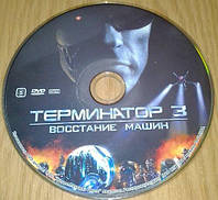 DVD VCD диск Терминатор 3. Восстание машин