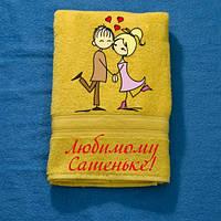 Полотенце со смешными человечками и Вашей надписью