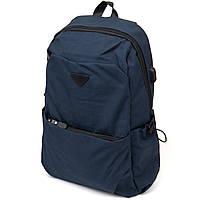 Рюкзак текстильный smart унисекс Vintage 20625 Темно-синий