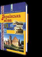 Українська мова, 11 клас.  Заболотний О.В., Заболотний В.В.