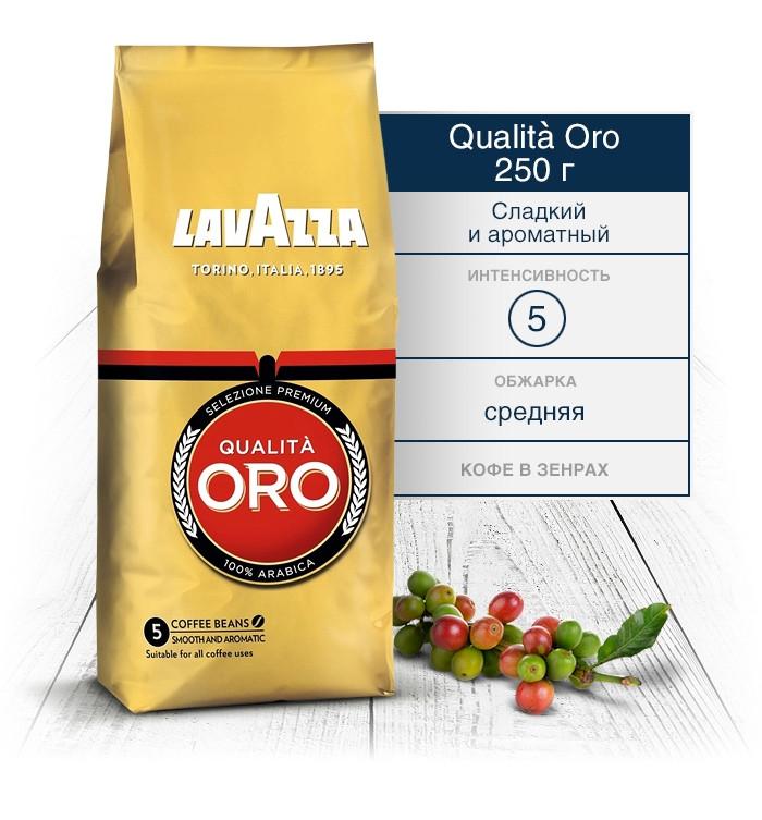 """Кофе Lavazza Qualita Oro в зернах 250 г. """"100% Арабика"""" (100% Италия - Оригинал)"""