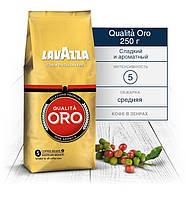"""Кофе Lavazza Qualita Oro в зернах 250 г. """"100% Арабика"""" (100% Италия - Оригинал), фото 1"""