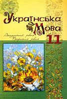 Українська мова, 11 клас. Караман С.О., Караман О.В., Плющ М.Я., Тихоша В.І.