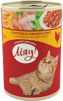 Консервы МЯУ! Курица в нежном соусе для кошек, 415 г