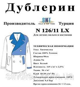 Дублерин SNT 126/11 белый (5пог.м) (СТРОНГ-0732)