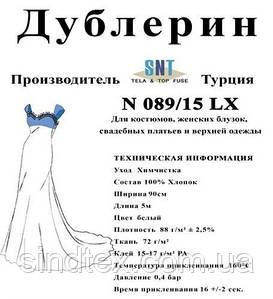 Дублерин SNT N089/15 LX Белый (5 пог.м) (СТРОНГ-0723)