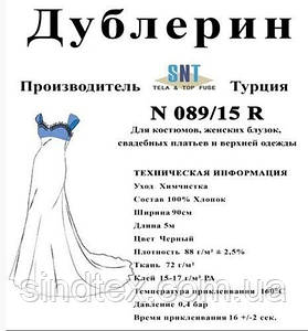 Дублерин SNT N089/15 LX Чёрный (5пог.м) (СТРОНГ-0724)
