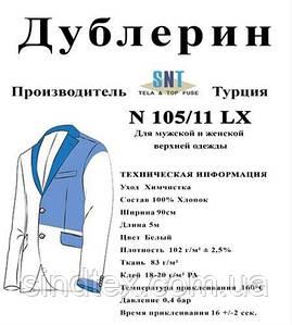 Дублерин SNT 105/11 белый (5пог.м) (СТРОНГ-0725)