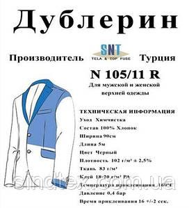 Дублерин SNT 105/11 чёрный (5пог.м) (СТРОНГ-0731)