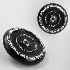 Колесо для трюкового самоката 8005, D=120 мм PU (1 шт.)