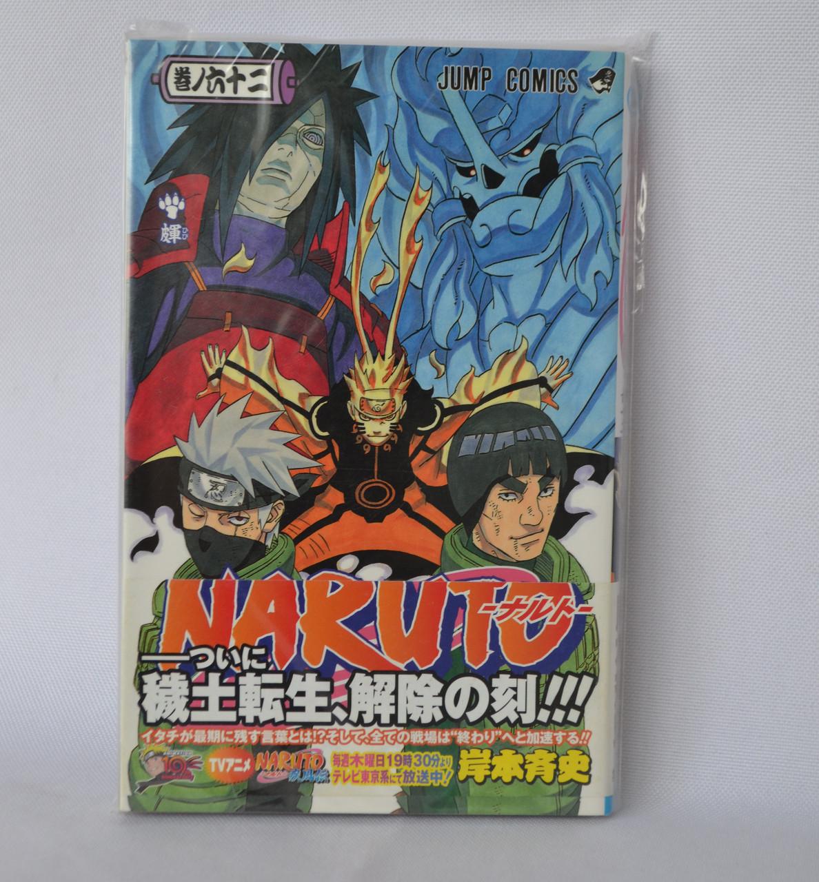 """Манга на японській мові """"Наруто/Naruto. Тому 62""""."""