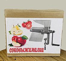 """Соковижималка ручна """"Харків"""". Алюміній . Для фруктів, овочів"""