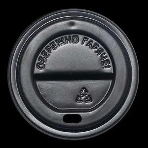 Крышка пластик U д/бум.стакана 71 (50 шт) чёрная