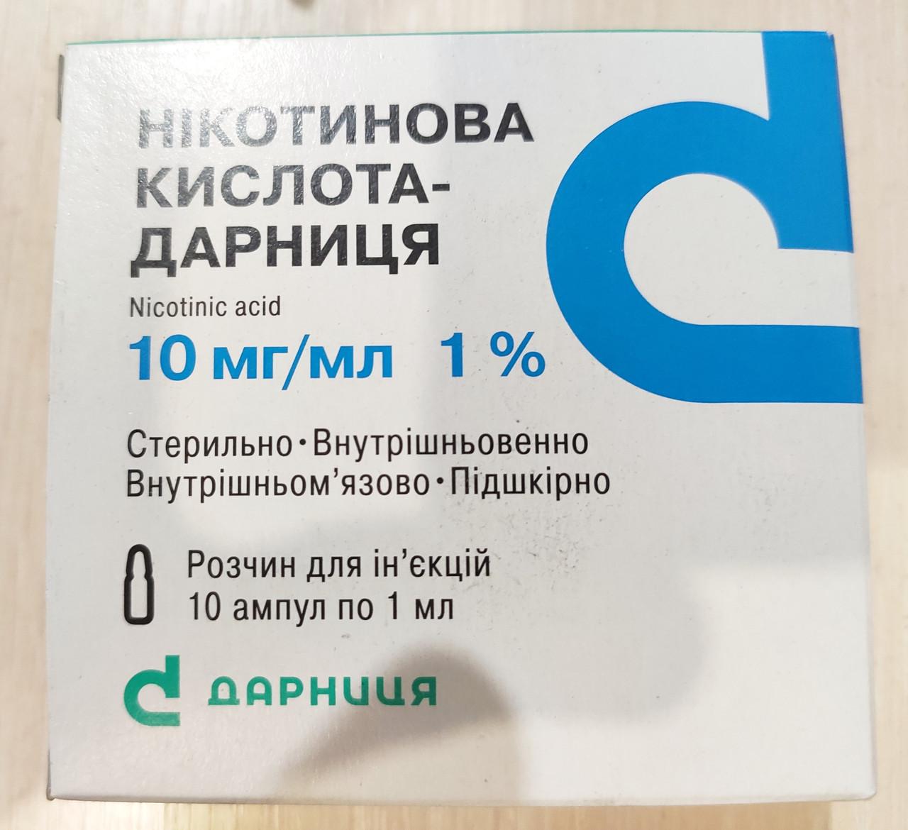 Кислота никотиновая-Дарница раствор 1% ампулы 1мл №10