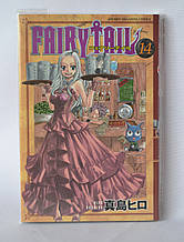 """Манга на японській мові """"FAIRY TAIL т.14"""""""