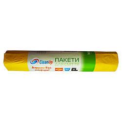 Мешки для мусора Сlean Up 160 л/10 шт жёлтые