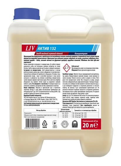 LIV Актив 132 засіб мийний лужний пінне