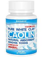 Белая глина (Каолин) в капсулах № 60, очищение организма, при отравлении, интоксикации
