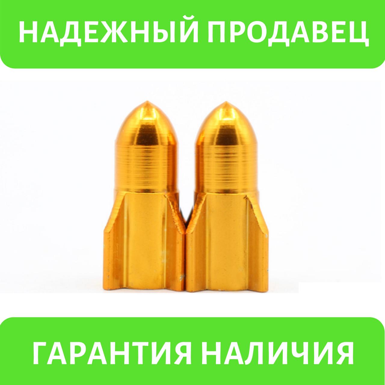 Ковпачки Ракета на ніпель авто мото вело, шредер (schrader) 2 шт у золотому кольорі