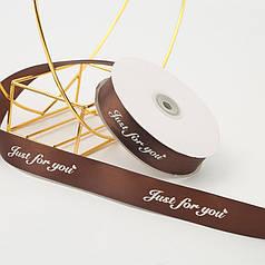 Стрічка декоративна Lesko Just For You Brown 2.5 см (45 м) подарункова
