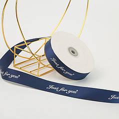 Стрічка декоративна Lesko Just For You Dark Blue 2.5 см (45 м) подарункова