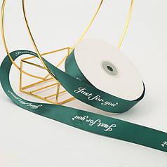 Стрічка декоративна Lesko Just For You Dark Green 2.5 см (45 м) подарункова