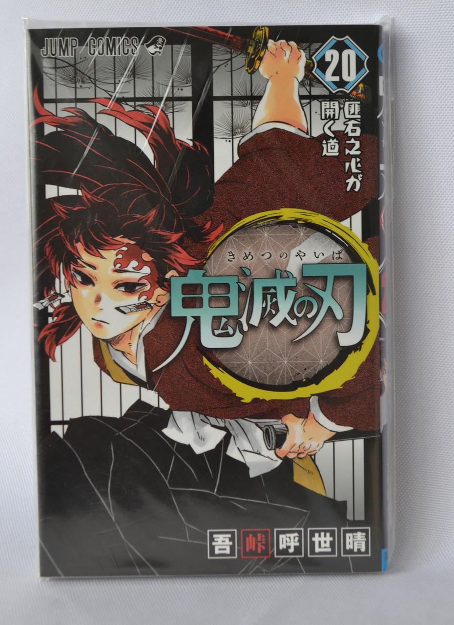 """Манга на японській мові """"Demon Slayer: Kimetsu no Yaiba. Тому 20"""""""