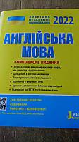 ЗНО 2022 Англійська мова Комплексне видання Чернишова Ю. Літера