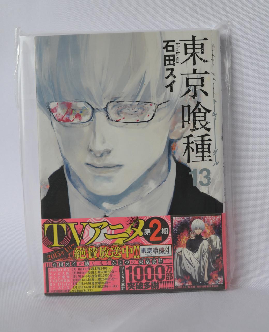"Манга на японській мові ""Tokyo Ghoul т.13"""