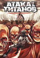 "Хадзима Исаяма ""Атака на титанов. Книга 16"""