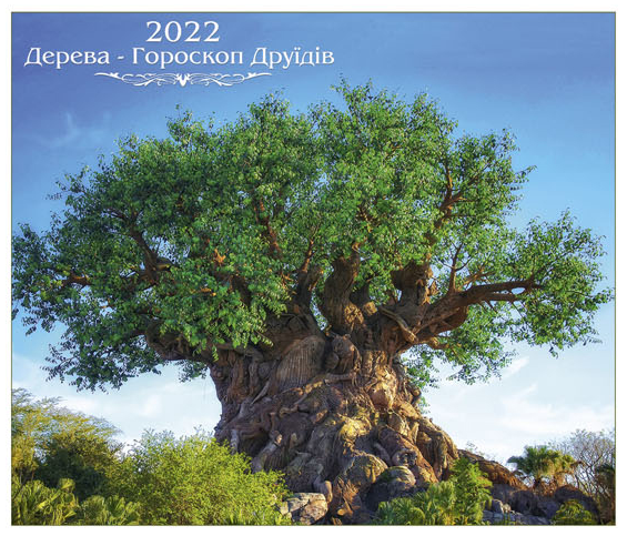 """Календар 2022 перекидний квадрат великий """"Дерева-Гороскоп Друїдів"""" ТМ """"Колаж"""""""