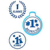 Медаль 1 класс вырубка с трафаретом 8,2*6,8 см (TR-2)