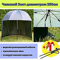 Усиленный зеленый Чешский зонт палатка диаметром 250см с проклееными швами