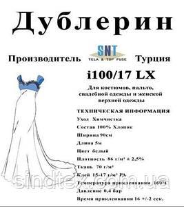 Дублерин SNT i 100/17  Белый (5пог.м) (СТРОНГ-0892)