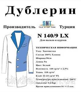 Дублерин SNT 140/9 Е Белый (5пог.м) (СТРОНГ-0894)