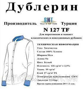 Дублерин воротничковый SNT127 белый (5пог.м) (СТРОНГ-0740)