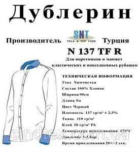 Дублерин воротничковый SNT N137  чёрный (5пог.м) (СТРОНГ-0766)