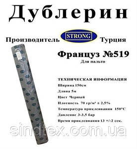 Дублерин STRONG №519 (Француз)  черный (5пог.м) (СТРОНГ-0739)