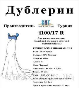Дублерин SNT i 100/17  Черный (5пог.м) (СТРОНГ-0893)