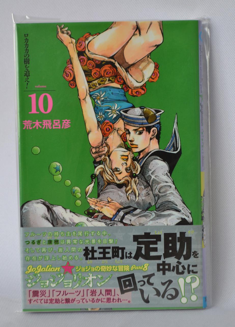 """Манга на японській мові """"Jojoleon т.10"""""""