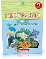 Зошит для практичних робіт Географія 9 клас Картографія
